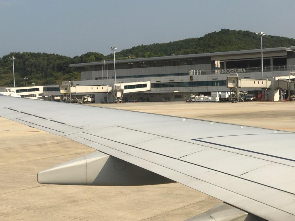 2017年6月後半 羽田-広島 広島空港到着