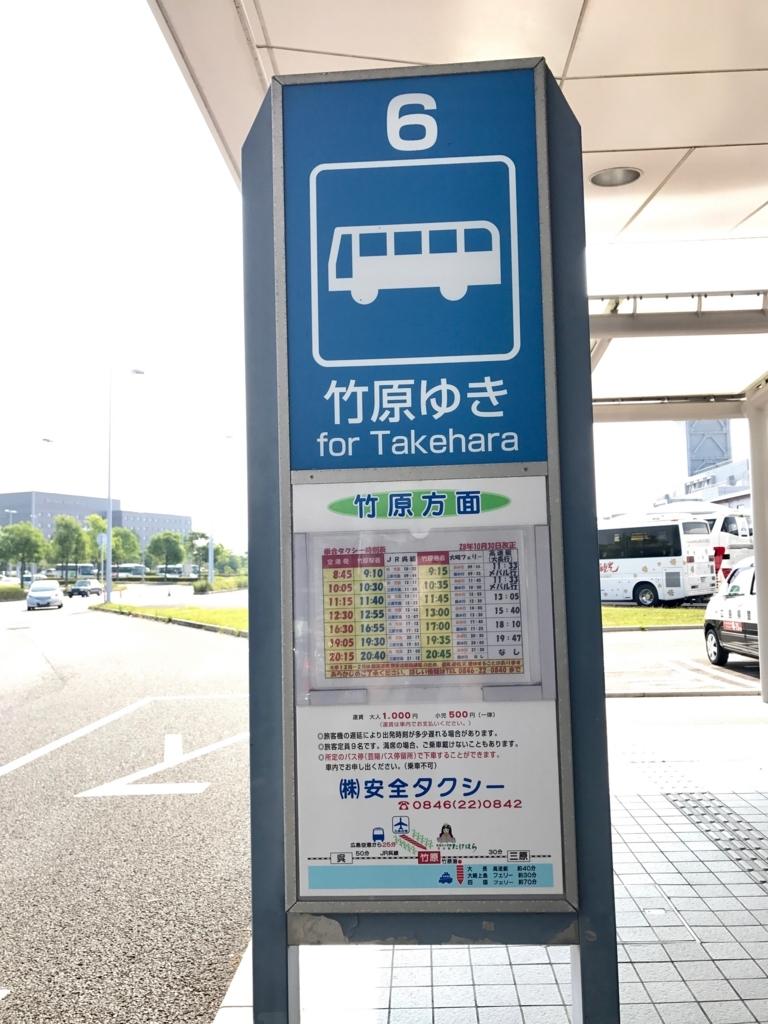 広島空港 竹原への 乗合タクシー乗り場
