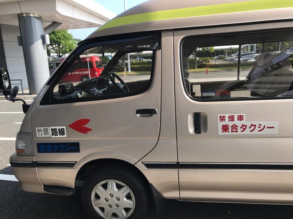 広島空港 竹原への 乗合タクシー