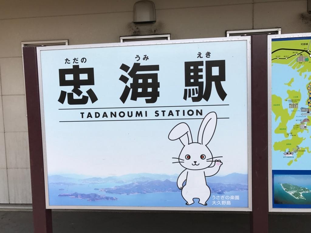 2017年6月後半 JR忠海駅 うさぎさん看板