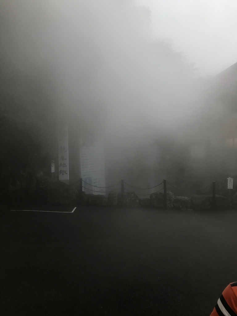 別府温泉「地獄めぐり」龍巻地獄 噴出中