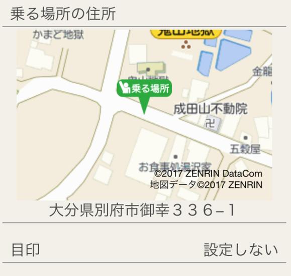 タクシー配車アプリ「らくらくタクシー」乗車場所指定