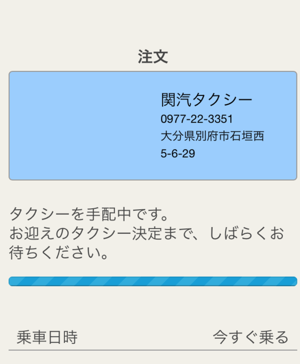 タクシー配車アプリ「らくらくタクシー」注文完了