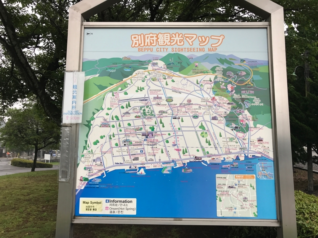 別府温泉「地獄めぐり」別府観光マップ