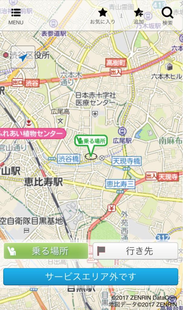 タクシー配車アプリ「らくらくタクシー」「サービスエリア外です」