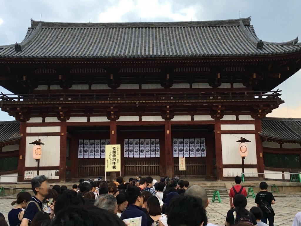 奈良県東大寺「大仏殿夜間参拝」開門前30分の行列