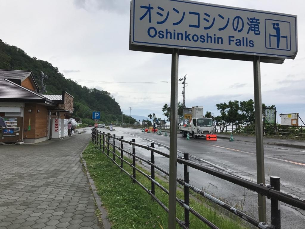 北海道 知床 オシンコシンの滝 売店、駐車場