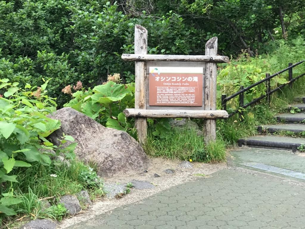 北海道 知床 オシンコシンの滝 入り口