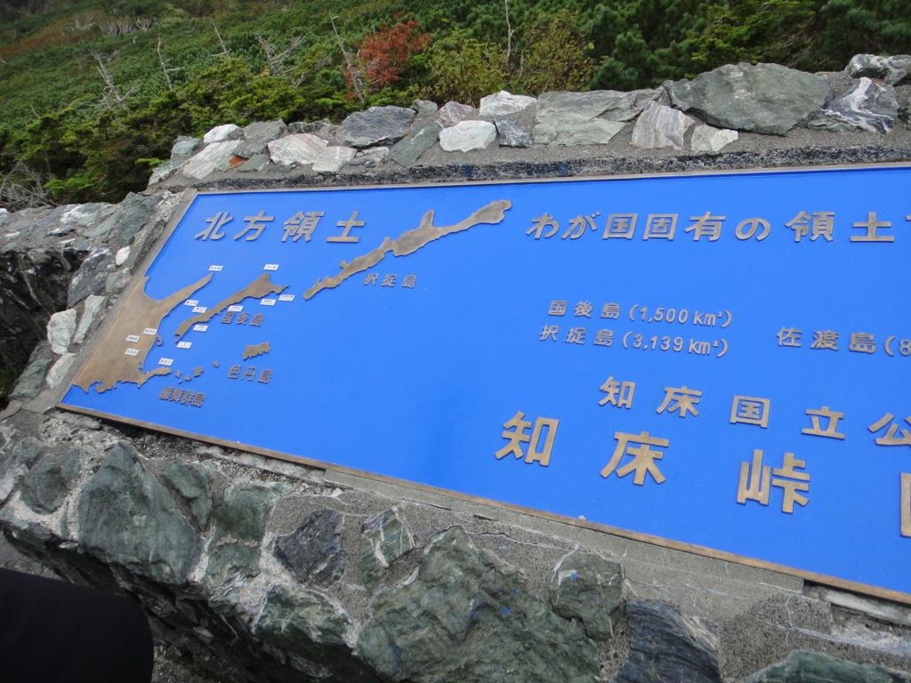 北海道 知床峠 北方領土案内図
