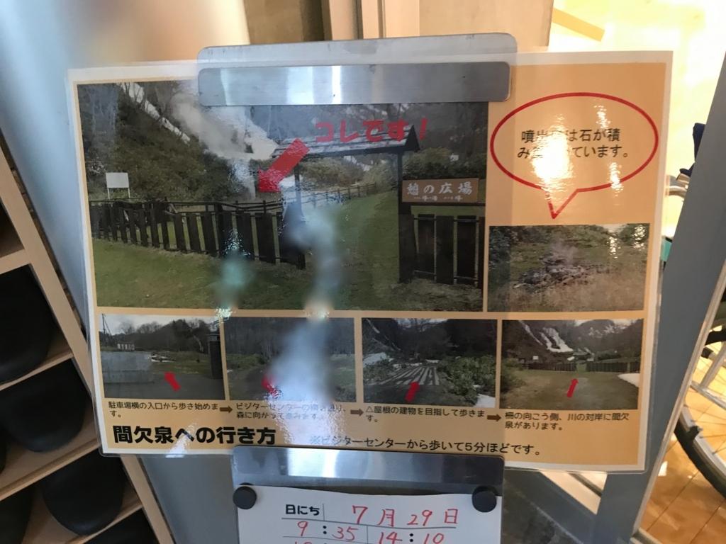 北海道 羅臼 ビジタセンター 入り口 間欠泉案内図