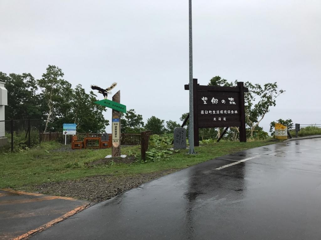 北海道 羅臼 望郷の森の中「羅臼国後展望塔」