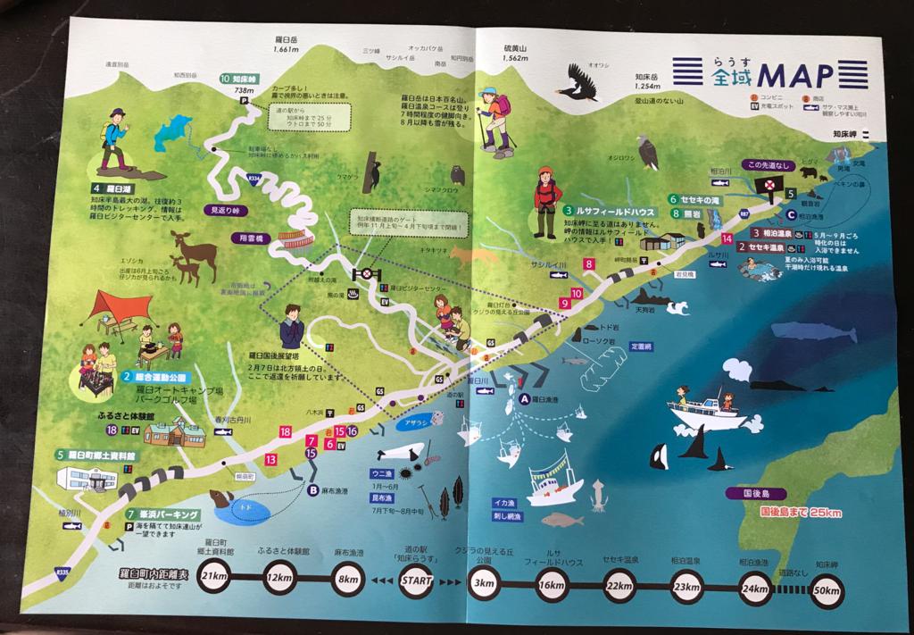 北海道 羅臼 全域マップ