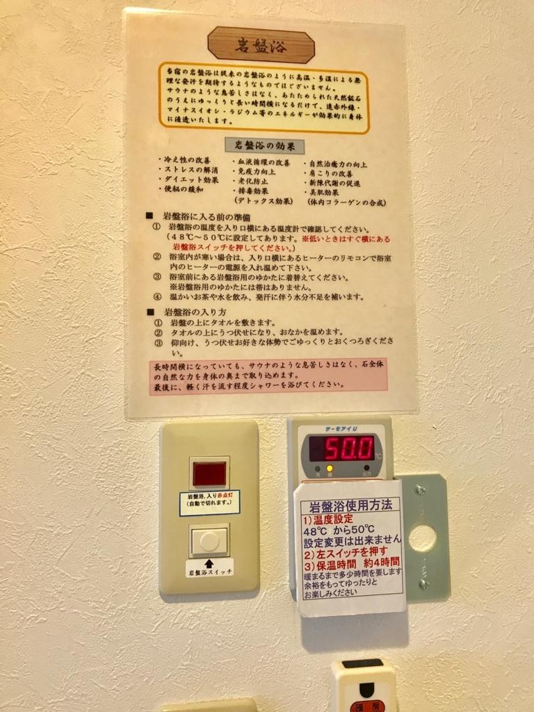 北海道 羅臼 「羅臼の宿 まるみ」角部屋「新館和洋室」プライベート岩盤浴 操作説明