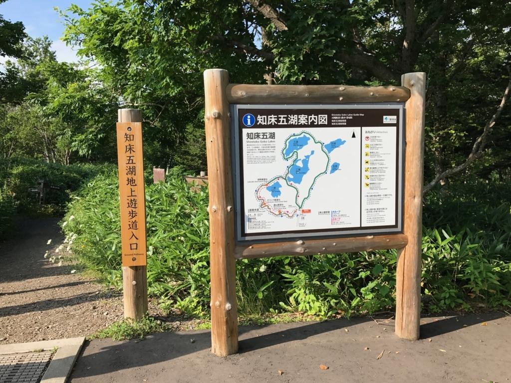 北海道 知床五湖 入り口 案内図