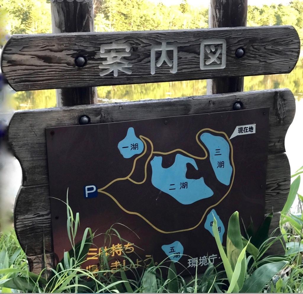 北海道 知床五湖 三湖周辺 案内図