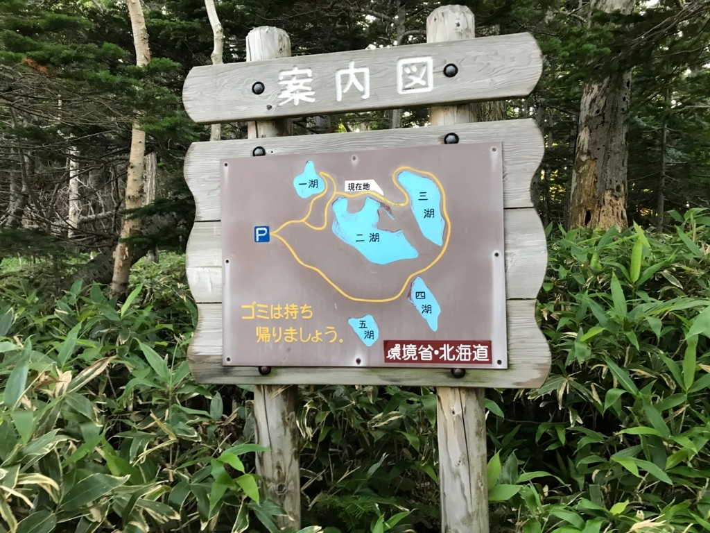 北海道 知床五湖 二湖周辺 案内図