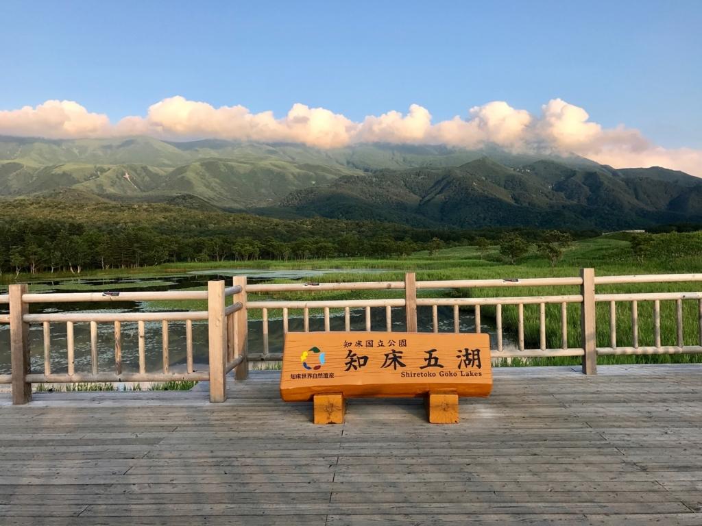 北海道 知床 一湖 知床連邦側 高架木道より撮影