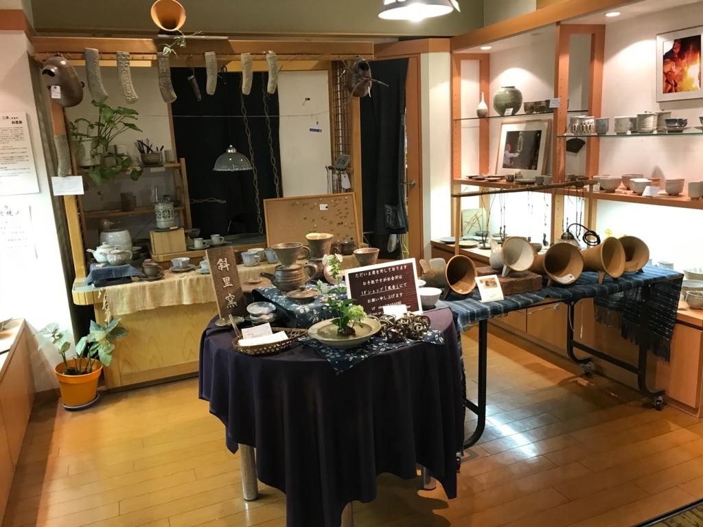 北海道「知床グランドホテル北こぶし」斜里窯