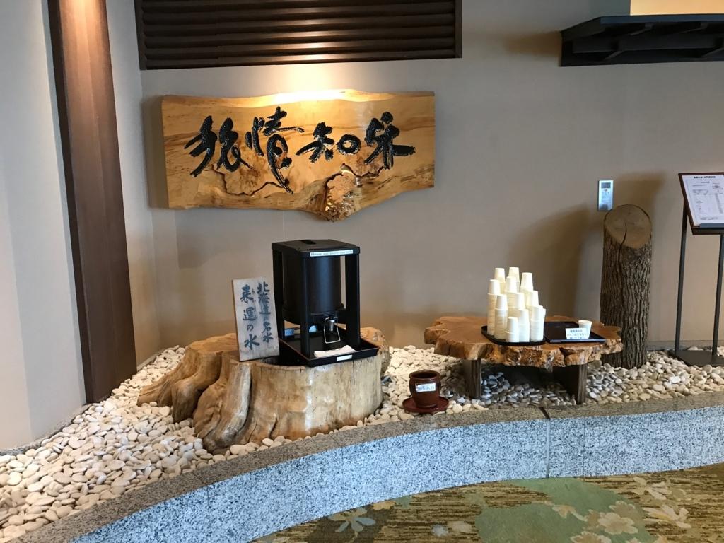 北海道「知床グランドホテル北こぶし」来運の水