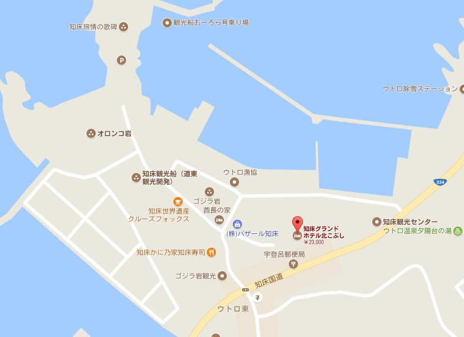 北海道「知床グランドホテル北こぶし」マップ