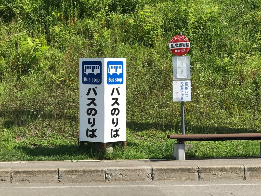 北海道 網走「博物館 網走監獄」バス停
