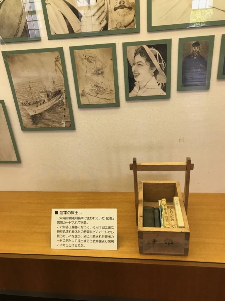 北海道 網走「博物館 網走監獄」教誨堂 受刑者の方が書かれた絵