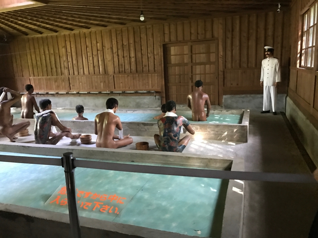 北海道 網走「博物館 網走監獄」浴場
