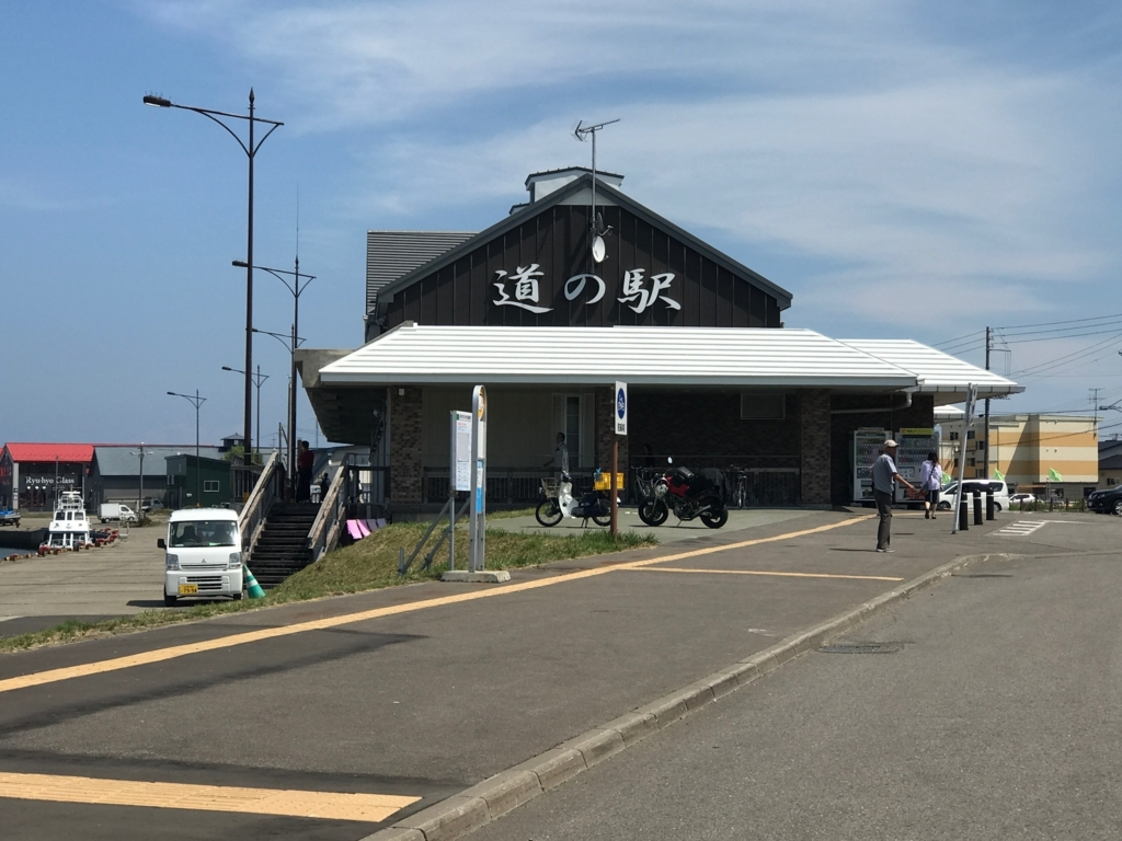 北海道 「流氷街道網走 北の道の駅」