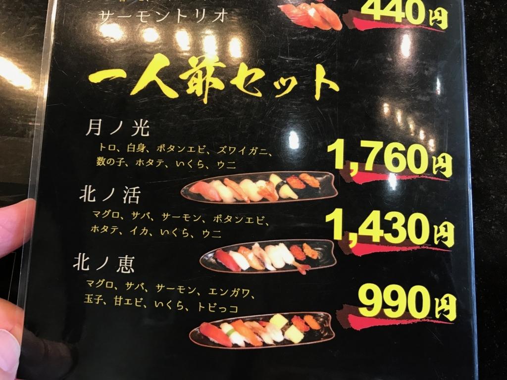 北海道 網走 「鮨ダイニング 月 TSUKI」セットメニュー