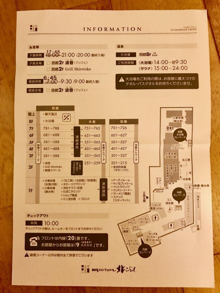 北海道「知床グランドホテル北こぶし」フロア説明