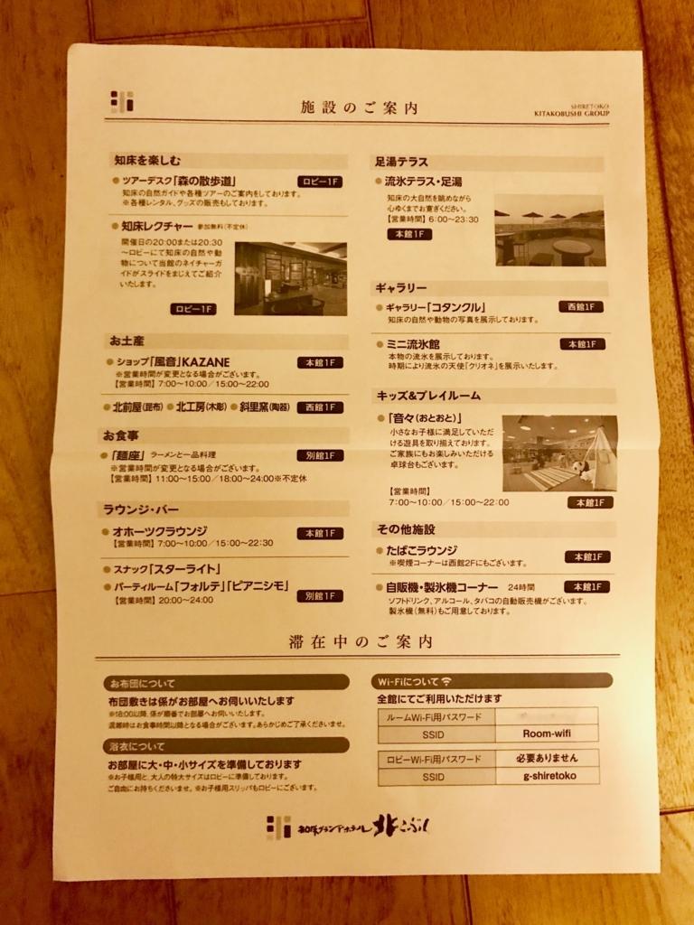 北海道「知床グランドホテル北こぶし」施設のご案内