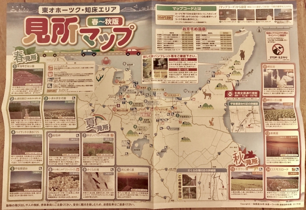 北海道 東オホーツク・知床エリア 見所マップ