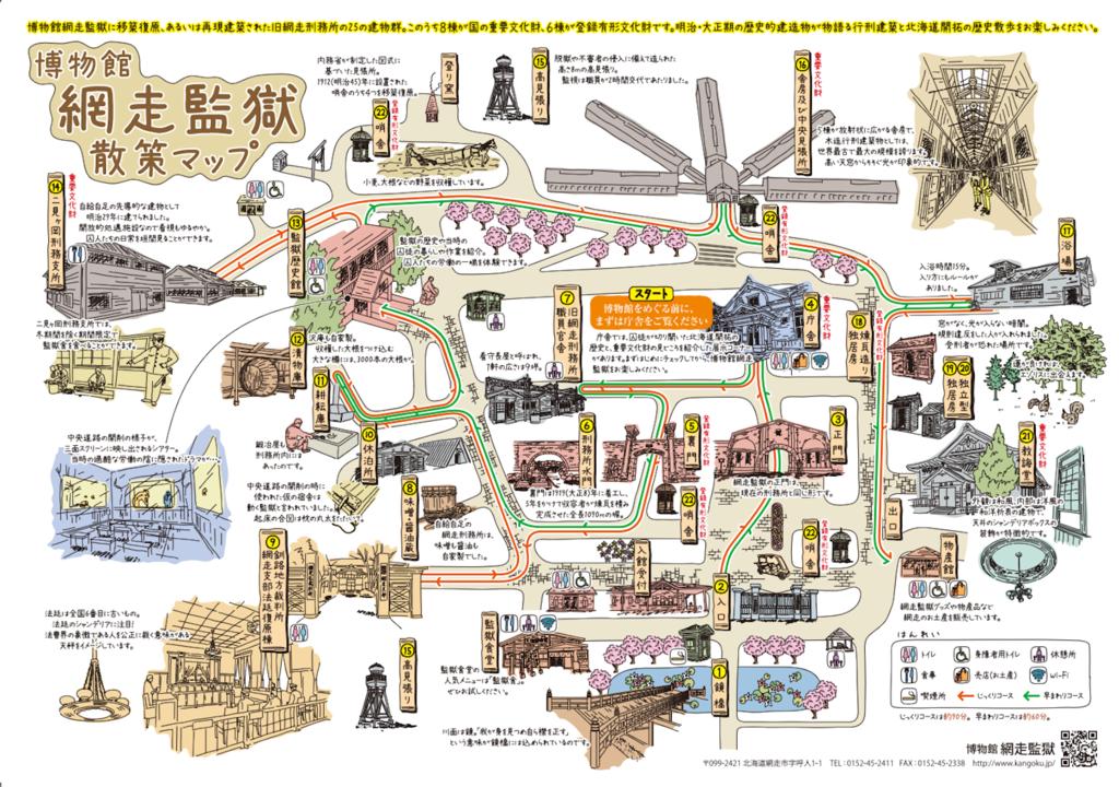 北海道 網走「博物館 網走監獄」散策マップ