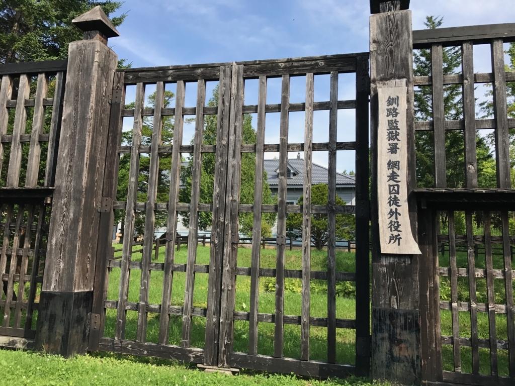 北海道 網走「博物館 網走監獄」釧路監獄署時代の入り口