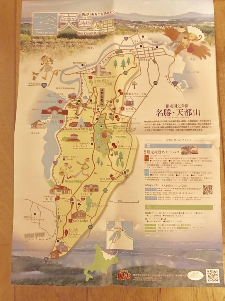 北海道 網走 観光マップ