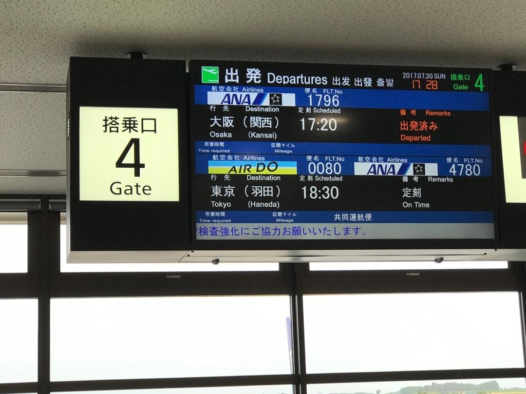 北海道 女満別空港 第4搭乗口