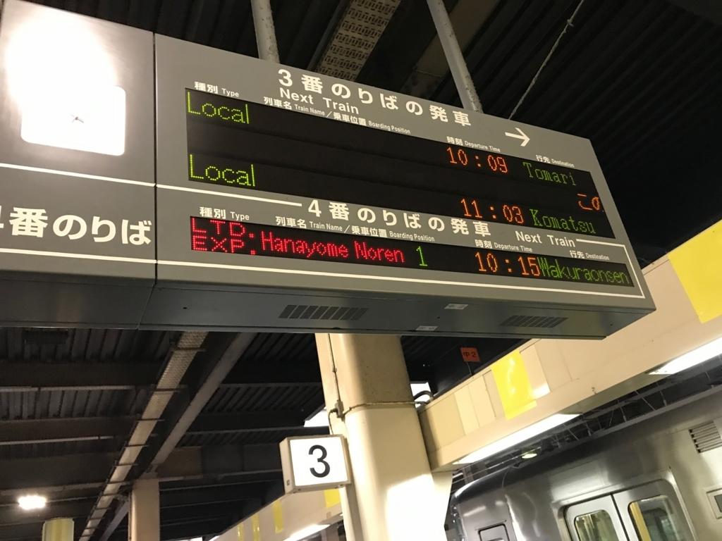 金沢駅 「花嫁花嫁のれん1号」4番線からは発車
