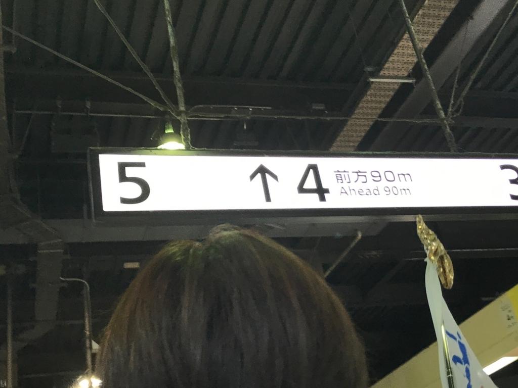 金沢駅 4番線案内 3,5番線の先に