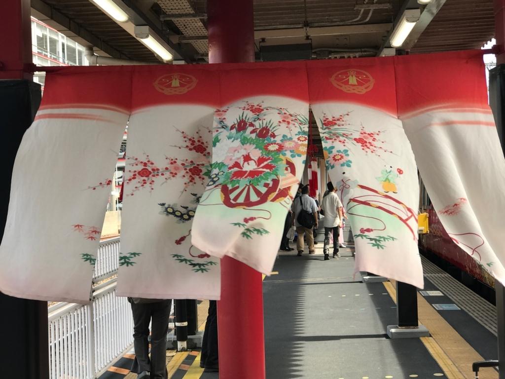 金沢駅 4番線に 「花嫁のれん」