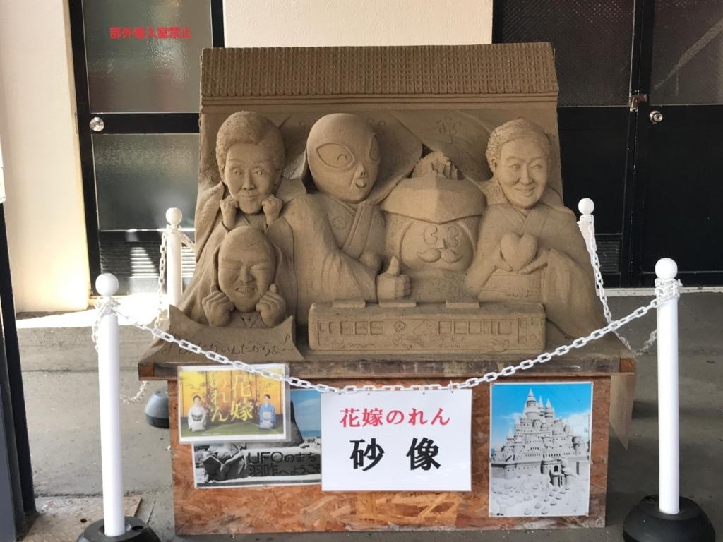 「花嫁のれん1号」停車の羽咋駅 砂像