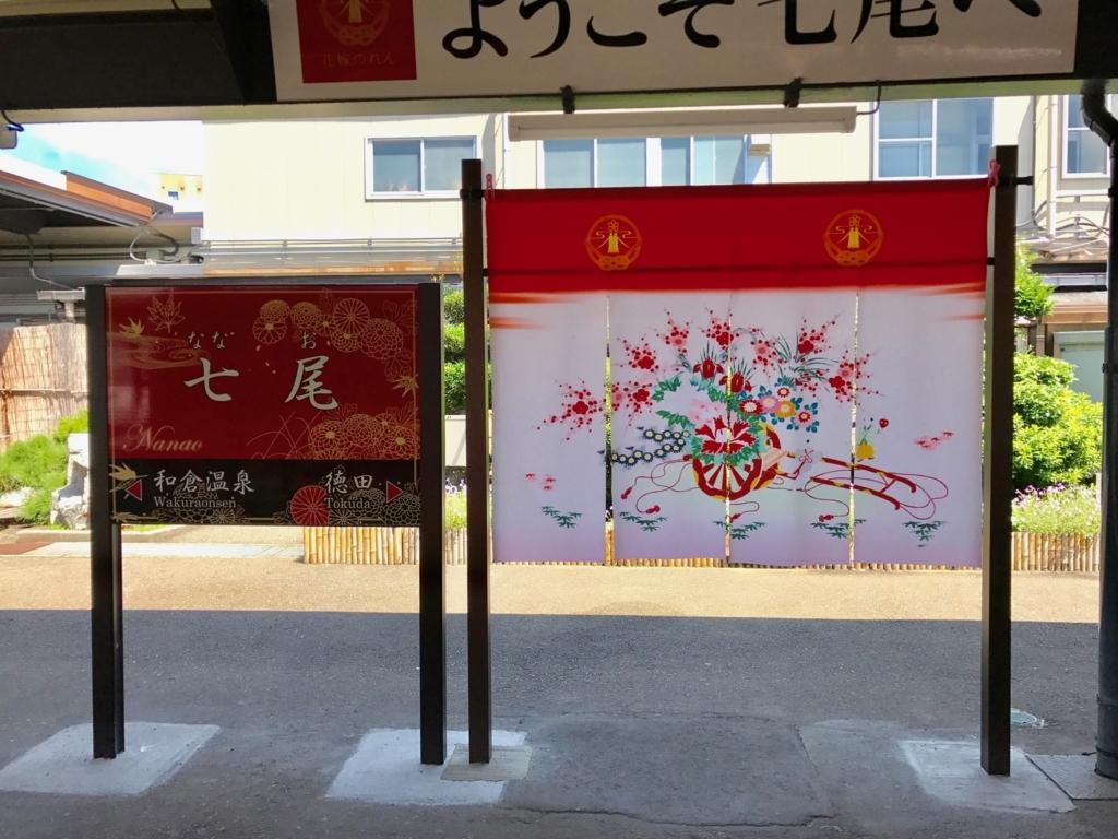 「花嫁のれん1号」七尾駅 到着