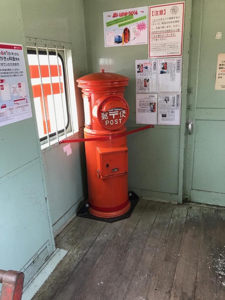 のと鉄道 能登中島駅 鉄道郵便列車内 赤い昭和の郵便ポスト