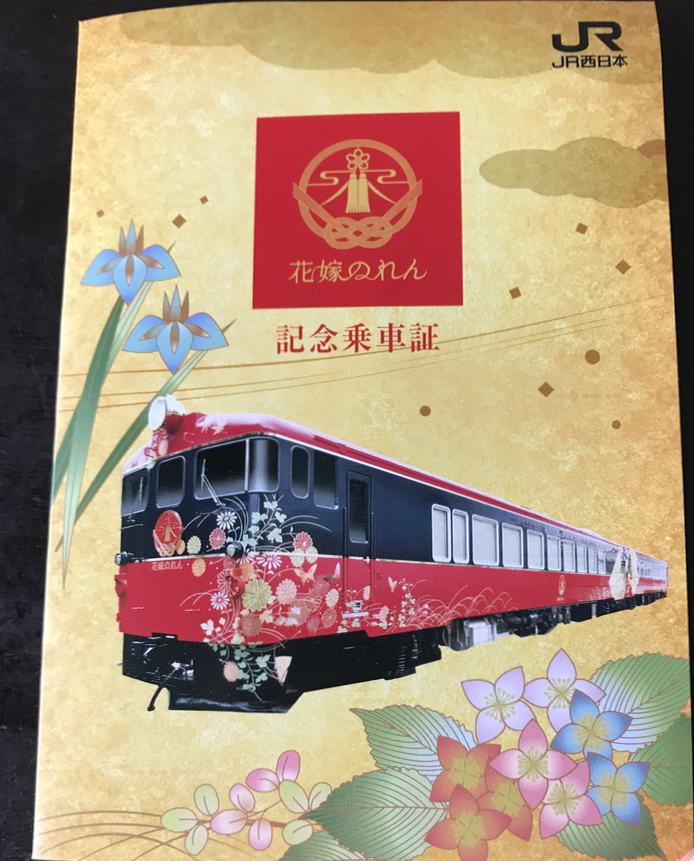 JR七尾線「花嫁のれん号」記念乗車証