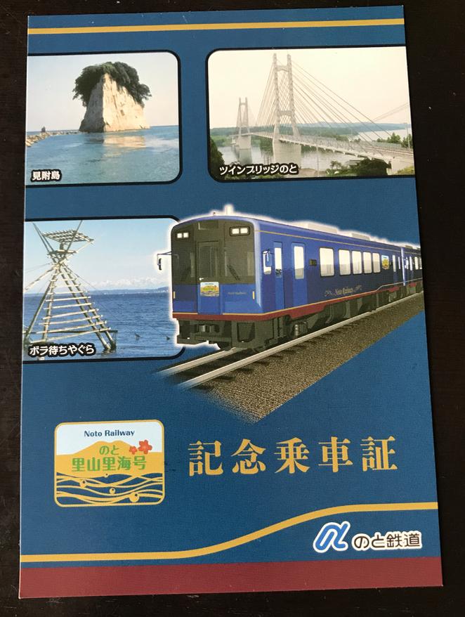 のと鉄道「のと里山里海号」記念乗車証
