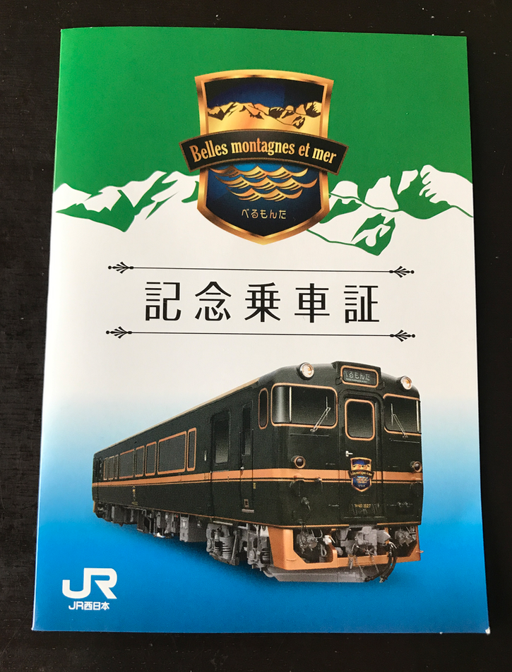 JR氷見線 観光列車 「べるもんた」記念乗車証