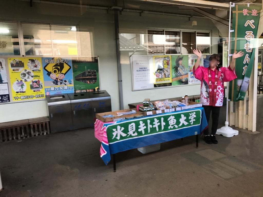 JR氷見駅ホーム 「べるもんた」開設されたショップ
