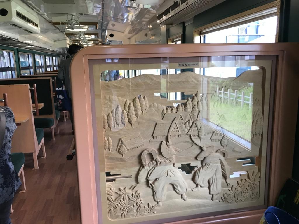 JR氷見線 観光列車「べるもんた4号」車内 伝統工芸品 井波彫刻