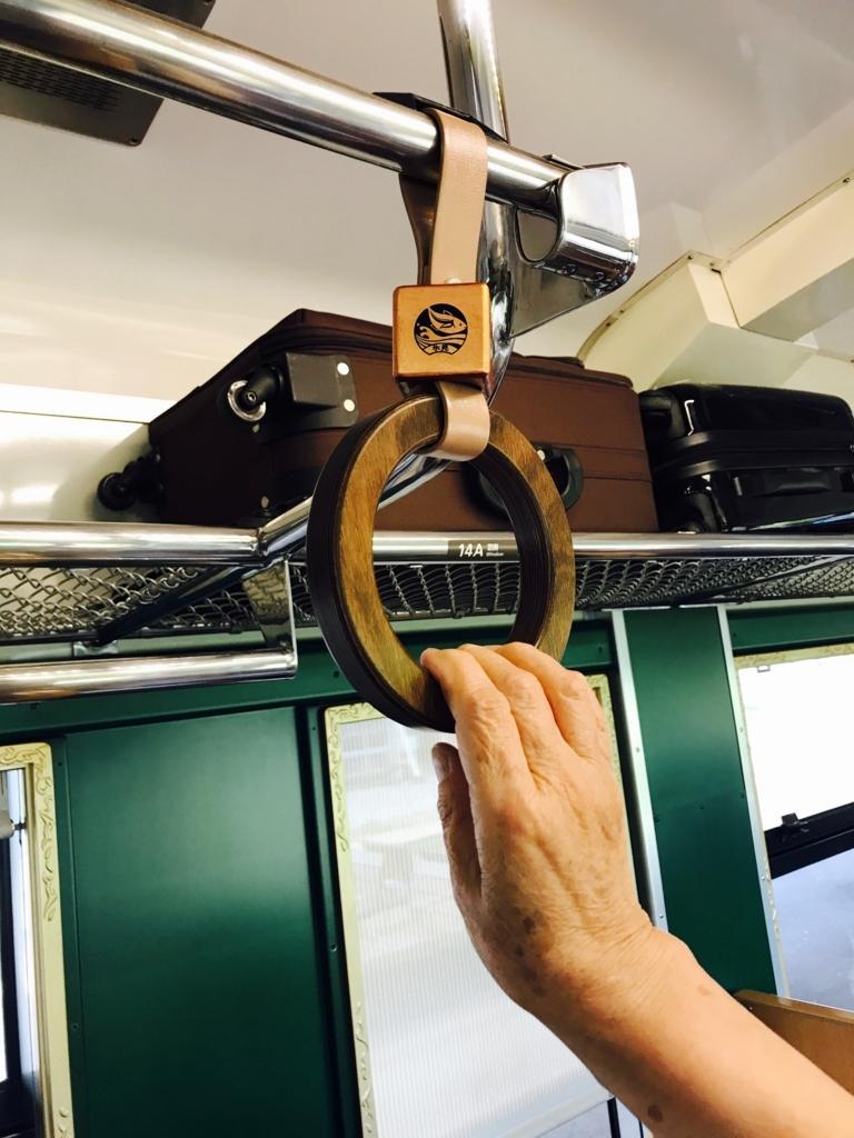 JR氷見線 観光列車「べるもんた4号」車内 木製のつり革