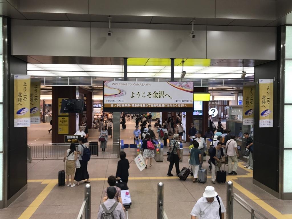 JR 金沢駅 新幹線はくたか で到着