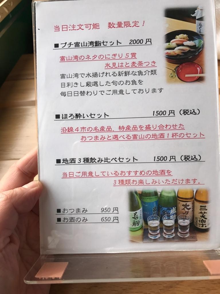 JR氷見線 観光列車「べるもんた4号」車内 販売メニュー